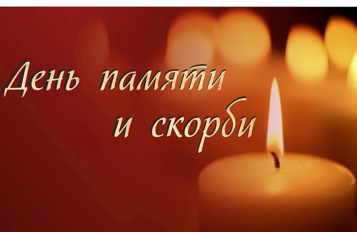 Открытка свеча памяти и скорби 60
